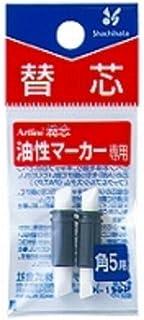 シャチハタ 乾きまペン 油性マーカー 替芯 太字・角芯用 入数2本入 K-199P 『 2セット』