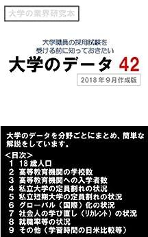 [山田 隆司]の大学職員の採用試験を受ける前に知っておきたい「大学のデータ42」(2018年9月作成版)