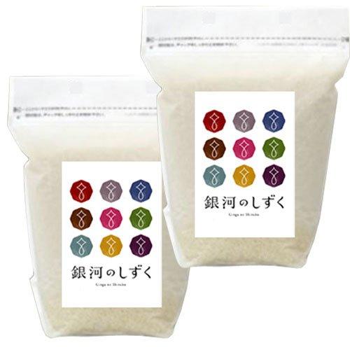 【精米】新米 令和3年産 雫石 銀河のしずく 4kg (2kg×2袋) 岩手産