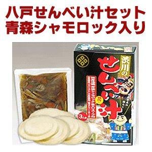八戸せんべい汁 青森シャモロック入りセット(3人前) (10個セット)