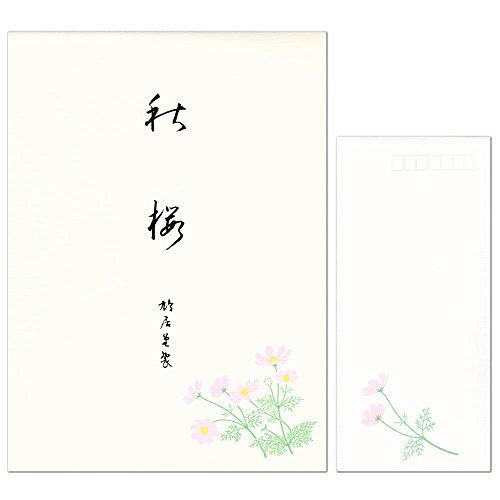 鳩居堂 シルク刷りレターセット 秋桜(コスモス) 便箋12枚(1柄)と封筒5枚セット