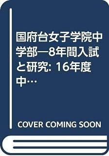 国府台女子学院中学部―8年間入試と研究: 16年度中学受験用 (355)