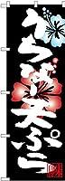 のぼり旗 うちなー天ぷら SNB-3603 (受注生産)