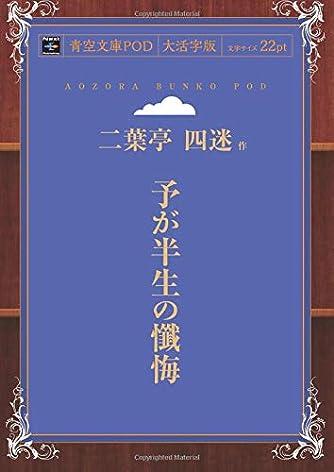 予が半生の懺悔 (青空文庫POD(大活字版))