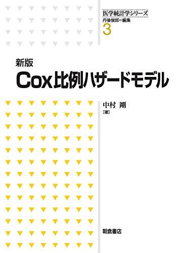 新版 Cox比例ハザードモデル (医学統計学シリーズ 3)