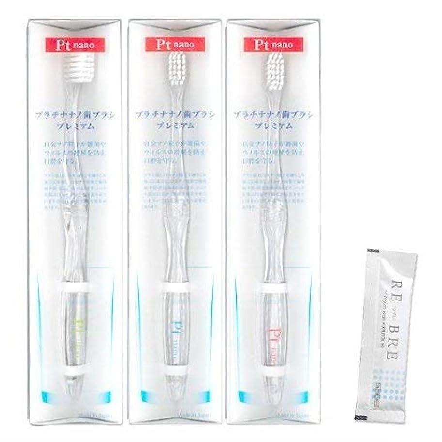 クッション線形適用済みプラチナナノ歯ブラシ プレミアム 3本 フルセット (赤 x 青 x 緑) + 携帯用マウスウォッシュ RE-BRE(リブレ) セット