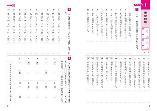 漢検3級漢字学習ステップ改訂四版