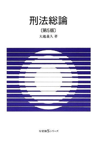 刑法総論 第5版 (有斐閣Sシリーズ)
