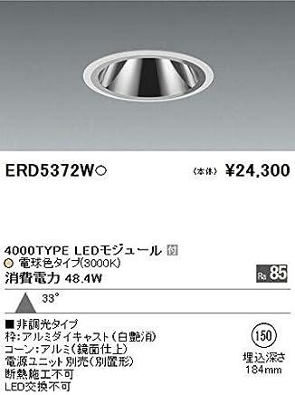 ENDO LEDグレアレスベースダウンライト 電球色3000K 白 埋込穴φ150mm 広角 ERD5372W(ランプ付?電源別売)