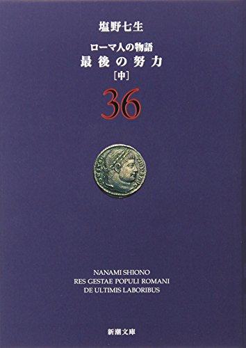 ローマ人の物語 (36) 最後の努力(中) (新潮文庫)