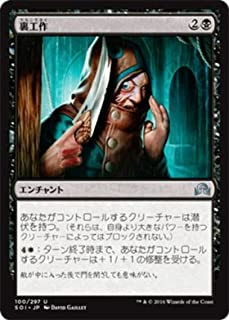 Magic: the Gathering / Behind the Scenes(100) - Shadows over Innistrad / A Japanese Single individual Card
