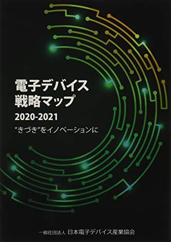 """電子デバイス戦略マップ2020-2021(""""きづき""""をイノベーションに)の詳細を見る"""