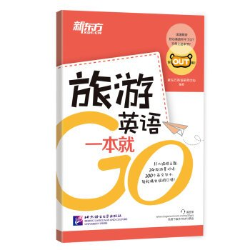 New Oriental Go on a tour in English(Chinese Edition)