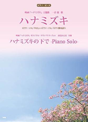 ピアノ・ピース ハナミズキ(一青窈)/ハナミズキの下で -Piano Solo-(羽毛田丈史) (PIANO PIECE)