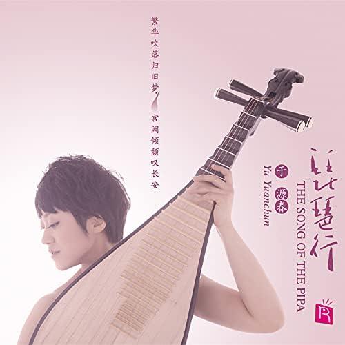 Yu Yuanchun