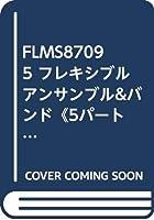 FLMS87095 フレキシブルアンサンブル&バンド《5パート+打楽器》 七つの惑星、そうして目に見えないもの 「星の王子さま」のエピソードによる組曲/侘美秀俊 (フレキシブル・アンサンブル&バンド)