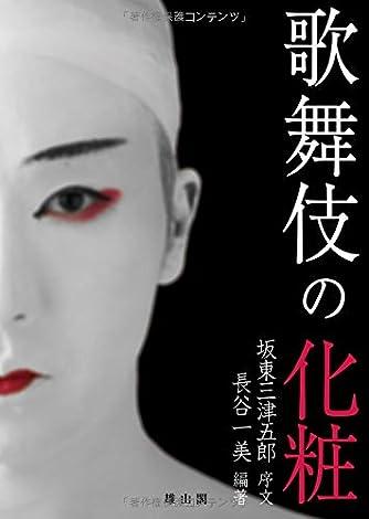 歌舞伎の化粧