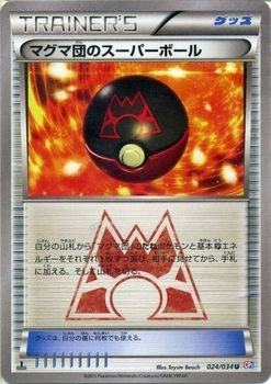 Pokemon card game XY magma Orchestra Super Bowl / concept Pack Magma VS Aqua Orchestra Orchestra double crisis of (PMCP1) / Single Card