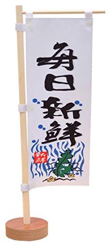 Wukong Direct Japonais Sushi Bar Drapeau Symbole Signe Drapeau Japonais Restaurant Table Décoration, A3