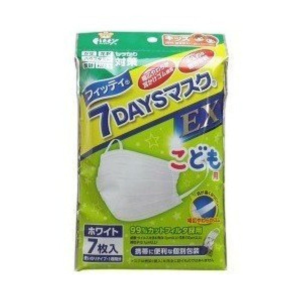 会議上向きスピーチ(玉川衛材)フィッティ 7DAYSマスクEX こども用 ホワイト キッズサイズ 7枚入