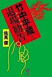 竹中平蔵への退場勧告 - 佐高 信