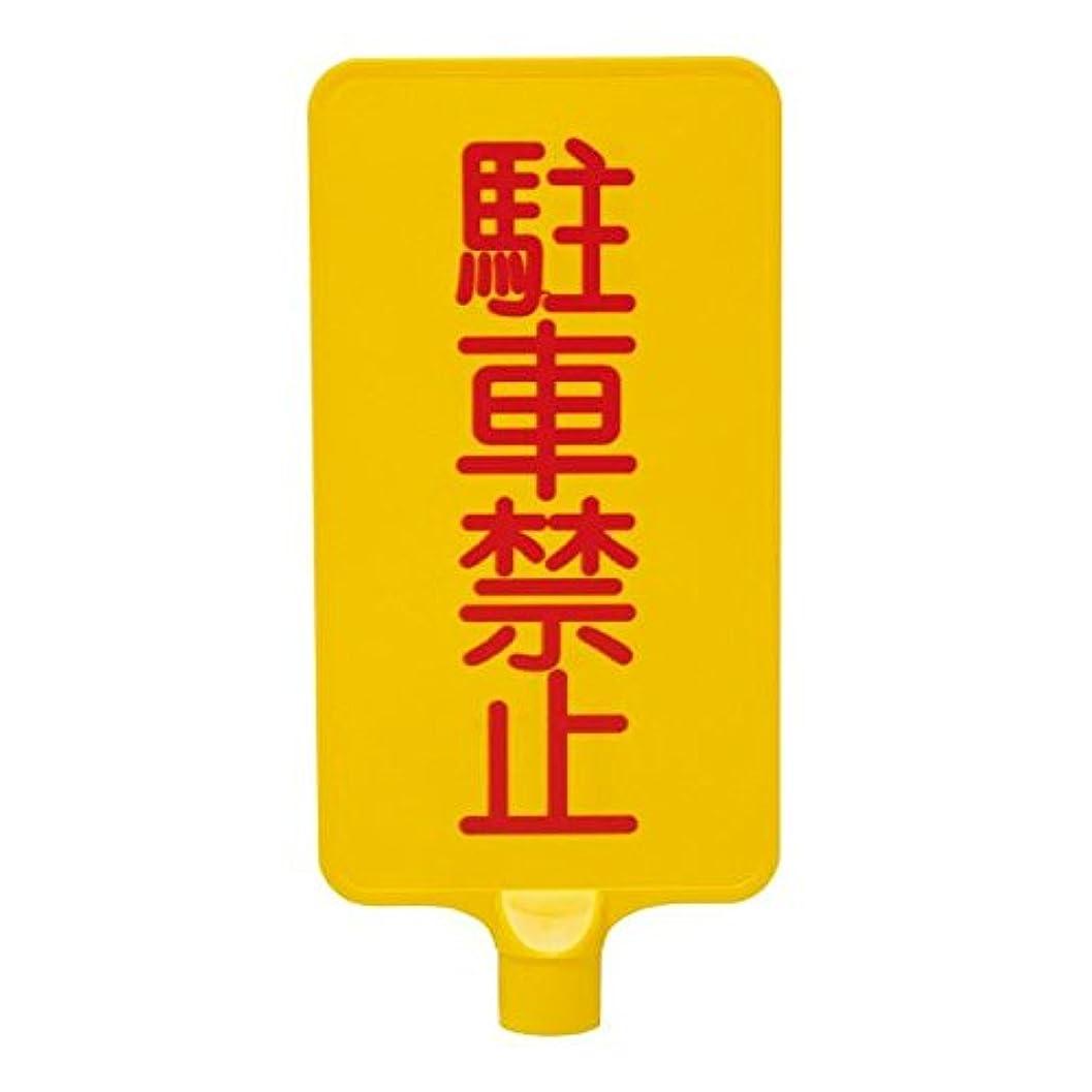 を必要としています診療所発生するサンコー カラーサインボード 【縦型 駐車禁止】 ABS製 イエロー(黄) 三甲