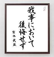 書道色紙/宮本武蔵の名言『我事において後悔せず』/濃茶額付(千言堂)/A0215