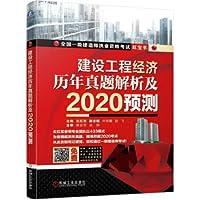 2020全国一级建造师执业资格考试红宝书 建设工程经济 历年真题解析及2020预测