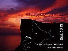 [飛世真博]のJapan Hokkaido 1975-2017 (tabby)