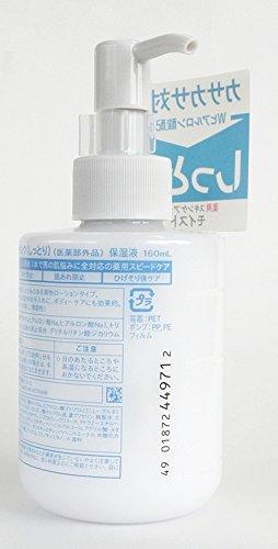 ウーノスキンケアタンク(しっとり)160ml(医薬部外品)