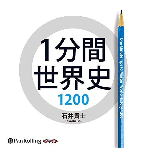 『1分間世界史1200』のカバーアート