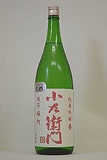 中島醸造 小左衛門・純米吟醸「備前雄町」1800ml