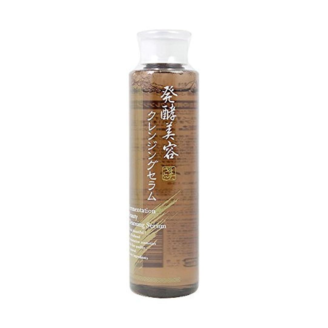 パラダイス溶接強大なシーヴァ 発酵美容 クレンジングセラム 200ml