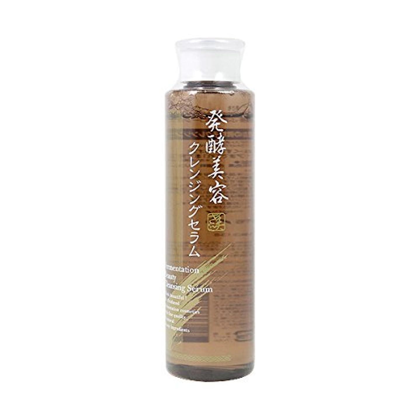 適応する別れるトレッドシーヴァ 発酵美容 クレンジングセラム 200ml