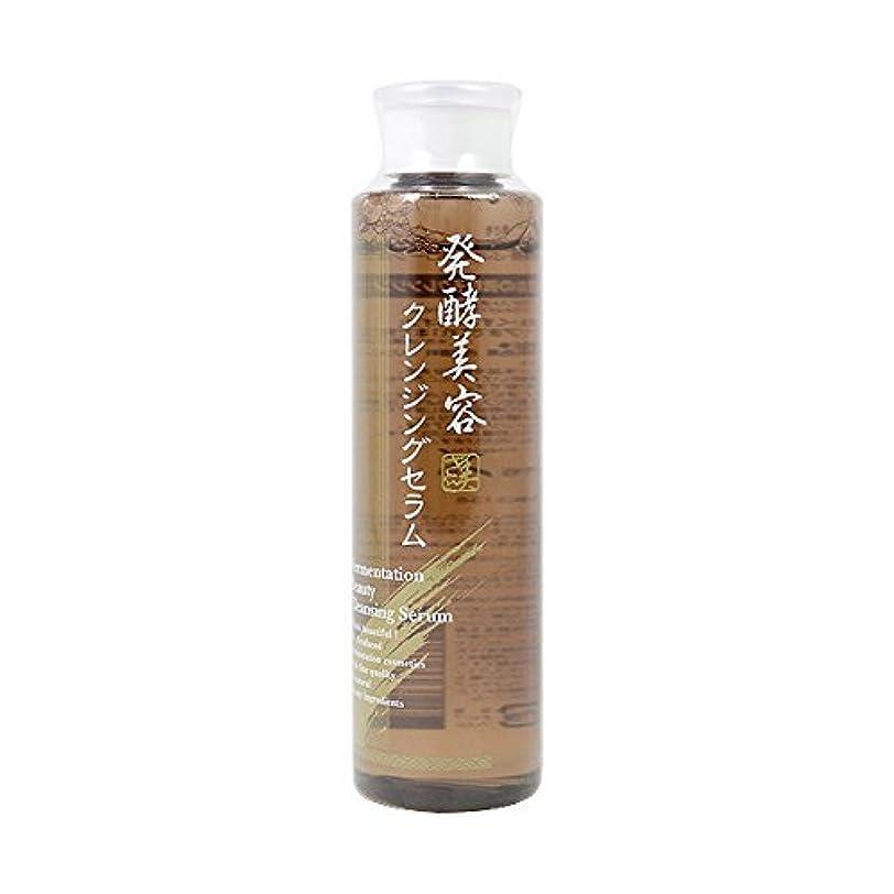 思い出巧みな味シーヴァ 発酵美容 クレンジングセラム 200ml