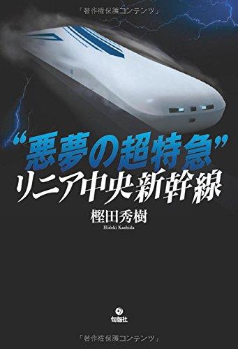 悪夢の超特急 リニア中央新幹線