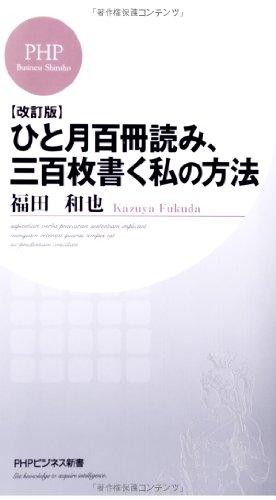 [改訂版]ひと月百冊読み、三百枚書く私の方法 (PHPビジネス新書)