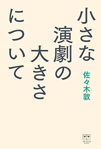 小さな演劇の大きさについて (ele-king books)