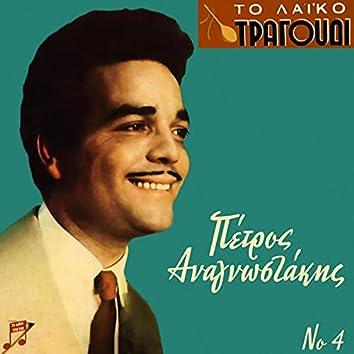 To Laiko Tragoudi: Petros Anagnostakis, No. 4