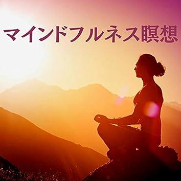 マインドフルネス瞑想 – 落ち着いた歌, ヨーガ, リラクゼーション