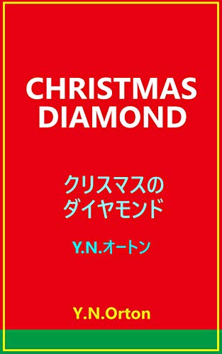 christmas diamond (Japanese Edition)