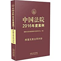 Chinese court case 2016 year: the sale of housing disputes(Chinese Edition)