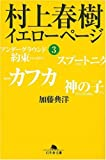 村上春樹 イエローページ〈3〉 (幻冬舎文庫)