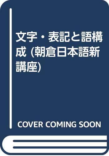 文字・表記と語構成 (朝倉日本語新講座)の詳細を見る
