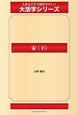 家 (下)(ゴマブックス大活字シリーズ)
