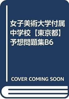 女子美術大学付属中学校【東京都】 予想問題集B6