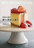 ベスト オブ チーズケーキ! (講談社のお料理BOOK)