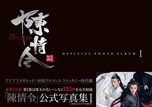 「陳情令」公式写真集 I (TVガイドMOOK)