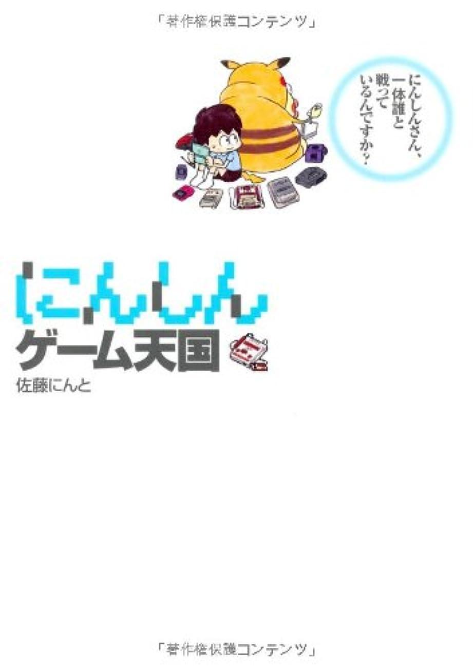 症候群ネクタイ食用にんしんゲーム天国(コミック)