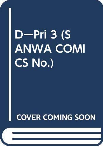 DーPri 3 (SANWA COMICS No.)の詳細を見る